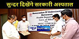 बिहार के सरकारी अस्पतालों से हटेंगे कबाड़, स्वास्थ्य विभाग ने एमएसटीसी लिमिटेड से किया समझौता