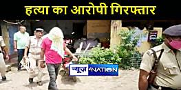 BHAGALPUR NEWS : दोहरे हत्याकांड में पुलिस को मिली सफलता, एक आरोपी को किया गिरफ्तार