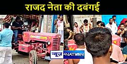 बेगूसराय में राजद नेता ने दिखाई दबंगई, आधा दर्जन से अधिक लोगों को कुचलने का किया प्रयास