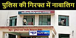 BIHAR NEWS : पुलिस की गिरफ्तार में आने के बाद नाबालिग ने किया खुलासा, पति ने देह व्यापार के दलदल में धकेला