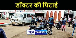 सड़क दुर्घटना में घायल युवकों का इलाज कर रहे डॉक्टर को लोगों ने दौड़ा-दौड़ा कर पीटा, पुलिस ने बचाई जान