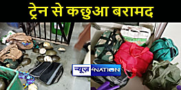 BIHAR NEWS : देहरादून एक्सप्रेस से चेकिंग के दौरान 117 कछुआ बरामद, जांच में जुटी पुलिस