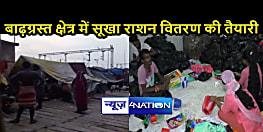 बिहार में बाढ़ः आपदा के बीच राशन वितरण को लेकर 50 हजार पैकेट तैयार, सामाजिक संगठनों का भी मिला साथ