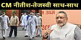 CM नीतीश को मिल गया जवाब! BJP के फायर ब्रांड नेता गिरिराज सिंह बोले- जो भी जनगणना हो वह 'समाज' हित के लिए हो, 'राजनीतिक' हित के लिए नहीं