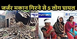 BIHAR NEWS: जर्जर मकान गिरने से हादसा, घर में रह रही बच्ची सहित 5 लोग घायल, अस्पताल में भर्ती