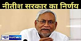 बिहार सरकार का बड़ा निर्णयः सभी धार्मिक स्थलों को खोलने के आदेश, सांस्कृतिक-धार्मिक आयोजन की अनुमति