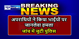 BIHAR NEWS : पुलिस की मुखबिरी का आरोप लगा अपराधियों ने दो भाइयों पर किया जानलेवा हमला, जांच में जुटी पुलिस