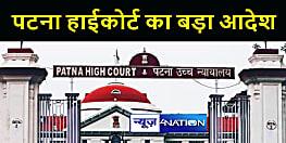BIG BREAKING  : नाबालिग से रेप के आरोपी डीएसपी को लेकर पटना हाईकोर्ट ने निचली अदालत को दिया बड़ा निर्देश