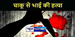 MOTIHARI NEWS : जमीन के लिए भाई ने चाकू मारकर की भाई की हत्या, पुलिस ने तीन को किया गिरफ्तार