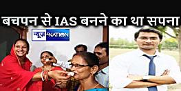 बचपन से शुभम ने IAS बनने का देखा था सपना, UPSC में पहली बार 290वें रैंक ने नहीं था संतुष्ट, दोबारा दी परीक्षा और सीधे पहुंच गया शीर्ष पर