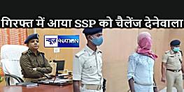 SSP निताशा गुड़िया ने दिखा दिया 'दम'... चैलेंज देने वाले अपराधी को नागपुर से ढूंढ निकाला और पहुंचा दिया हवालात