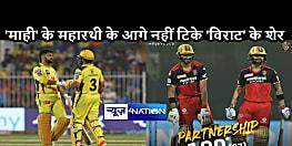 IPL 2021: कैप्टन कूल के आगे ठंडे पड़ गए RCB के खिलाड़ी, एक ओवर शेष रहते CSK ने आराम से हासिल किया लक्ष्य