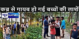 कब्रिस्तान से बाहर निकल आया नौ दिन पहले दफन किए गए बच्चे का शव, बगल में दफनाई गई लाश भी गायब, गांव में मच गया हड़कंप