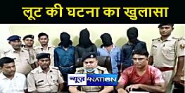 समस्तीपुर में लूट की घटना में शामिल 4 बदमाशों को पुलिस ने किया गिरफ्तार, 32 हज़ार रूपये बरामद
