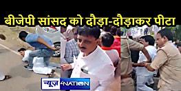 BREAKING NEWS: बीजेपी सांसद को दौड़ा-दौड़ाकर पीटा, सरकारी कार्यक्रम में शामिल होने से पहले ही हो गए भीड़ का शिकार....