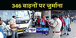 परिवहन विभाग ने अधिक किराया वसूली के विरुद्ध चलाया जांच अभियान, 346 वाहनों पर लगा जुर्माना