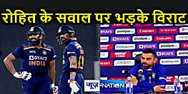 पाकिस्तान से हार के बाद प्रेस कांफ्रेस में बोले विराट – रोहित शर्मा को टीम से बाहर कर दें?