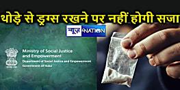 कम मात्रा में ड्रग्स रखना नहीं माना जाएगा अपराध, आर्यन खान के मामले के बाद सामाजिक न्याय मंत्रालय ने कानून बदले की सिफारिश की