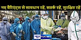 दोबारा धमाके की तैयारी में कोरोना! कई देशों में लॉकडाउन की वापसी, चीन में मिले नए संक्रमित, अमेरिका में स्थिति गंभीर