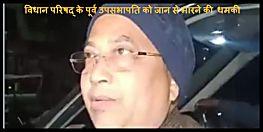 राजद नेता व विप के पूर्व उपसभापति सलीम परवेज को मिली जान से मारने की धमकी