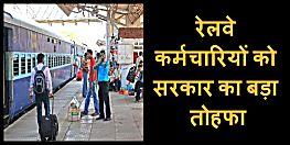 रेलवे कर्मचारियों के लिए बड़ी खुशखबरी, उनके बच्चों को मिलेंगी ये सुविधाएं