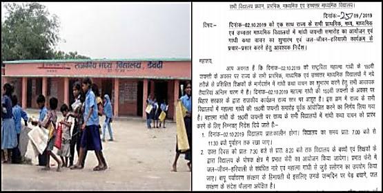 बिहार सरकार का बड़ा आदेश, 2 अक्टूबर को खुले रहेंगे राज्य के सभी सरकारी स्कूल
