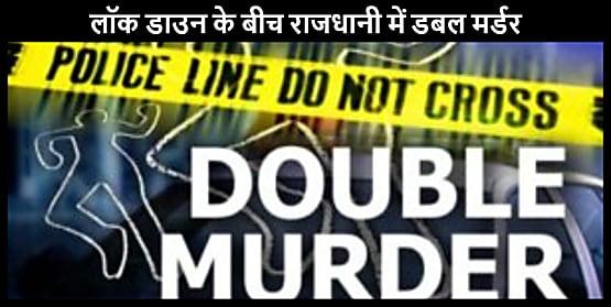 लॉकडाउन के बीच राष्ट्रीय राजधानी में बुजुर्ग दंपत्ति की निर्मम हत्या, बेटे-बहू पर हत्या का शक