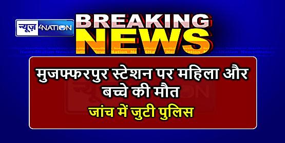 मुजफ्फरपुर स्टेशन पर एक ट्रेन से निकाला गया महिला का शव, दूसरी में मासूम बच्चे की मौत, पढ़िए पूरी खबर