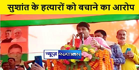 भाजपा सांसद मनोज तिवारी ने लगाया आरोप, कहा सुशांत के हत्यारों को बचाने की कोशिश कर रही है कांग्रेस