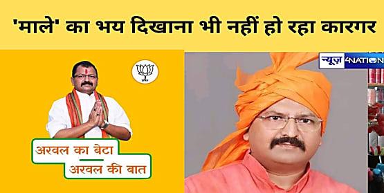 अरवल BJP कैंडिडेट 'दीपक' को कंपनी और केस छुपाना पड़ रहा महंगा, 'माले' का भय दिखाना भी नहीं हो रहा कारगर,मंझधार में फंस गयी नैय्या!