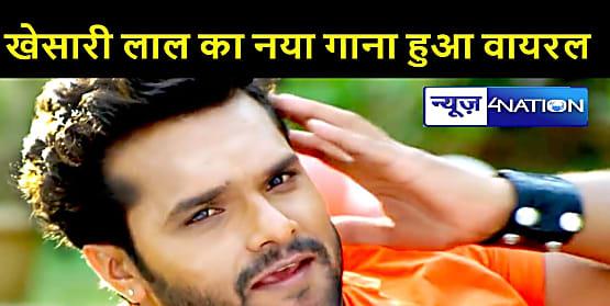 भोजपुरी के सुपरस्टार खेसारी लाल यादव ने लांच किया अपना नया गाना, दो दिनों में ही मिले 17 लाख व्यूज