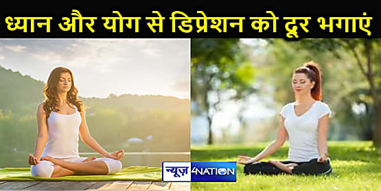 योग और अध्यात्म से है डिप्रेशन का पक्का ईलाज, ज्यादा तनाव है इसका कारण