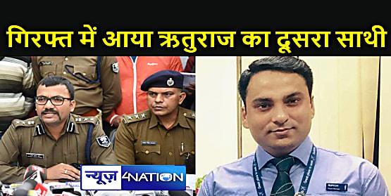 Bihar Crime : गिरफ्त में आया रुपेश के हत्यारे ऋतुराज का साथी, पुलिस ने उगलवाए हत्या से जुड़े सारे राज, जानिए क्या कहा
