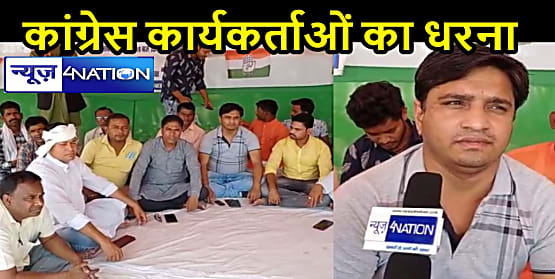 POLITICAL NEWS: देश और बिहार की घटनाओं के विरोध में कांग्रेस कार्यकर्ताओं का एकदिवसीय धरना