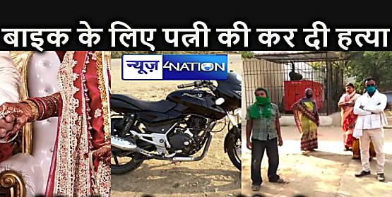 बाइक के लिए विवाहिता को जहर देकर मार डाला, अस्पताल में तड़प-तड़पकर हुई मौत
