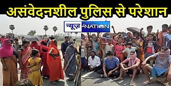 BIHAR NEWS: पुलिस की सुस्त कार्रवाई से फूटा लोगों का गुस्सा, सड़क जाम कर किया हंगामा, तब मानी पुलिस