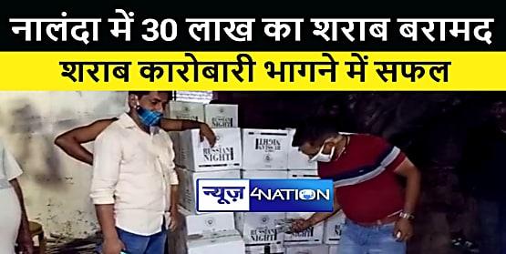 नालंदा में 30 लाख का देशी और विदेशी शराब बरामद, कारोबारी भागने में हुए सफल