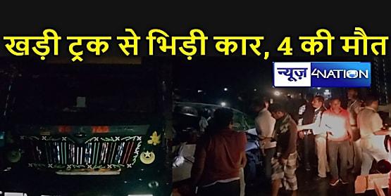 तेज रफ्तार का कहर : खड़ी ट्रक में अनियंत्रित कार ने मारी जोरदार टक्कर, गाड़ी में बैठे चार युवकों की मौके पर ही दर्दनाक मौत, दो की हालत नाजुक