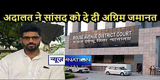 BREAKING NEWS: सांसद प्रिंस राज को मिली बड़ी राहत, दुष्कर्म के मामले में दिल्ली की अदालत ने दी अग्रिम जमानत