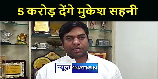 मंत्री मुकेश सहनी बोले, अपने खर्चे से जातीय जनगणना कराये राज्य सरकार, हमारी पार्टी देगी 5 करोड़ रूपये