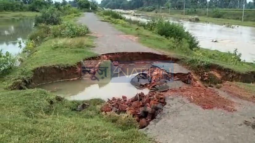 नवादा में तेज बारिश के कारण टूट गई सड़क, मुश्किल में इलाके के लोग