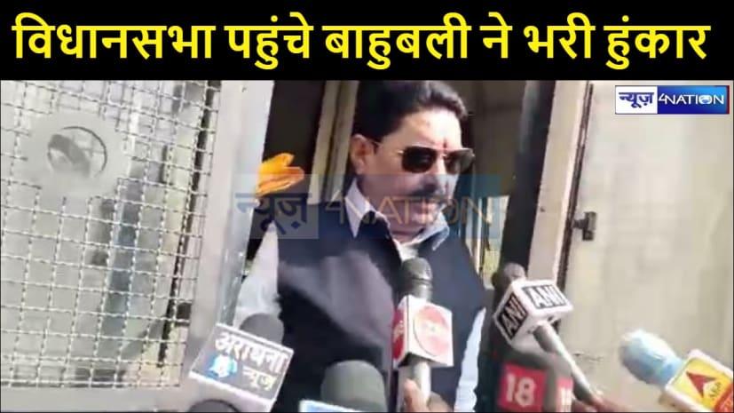 बाहुबली विधायक की विधानसभा में एंट्री, बिहार में एनडीए की सरकार बनने पर क्या बोले, जानिए....