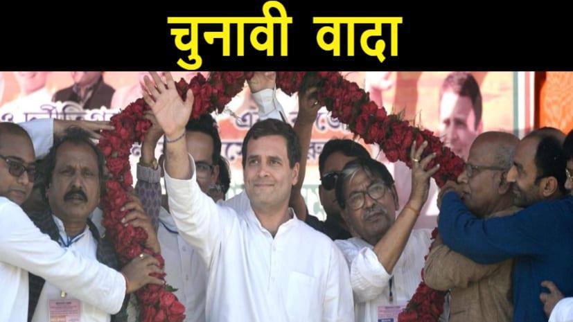 5 करोड़ गरीबों के लिए राहुल गाँधी का बड़ा एलान, कांग्रेस सत्ता में आई तो न्यूनतम आय योजना शुरू करेंगें