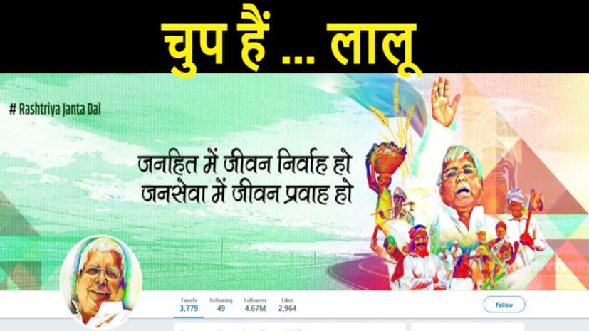 चुनाव आयोग के डंडे से डर गए राजद सुप्रीमो लालू प्रसाद ! सोशल मीडिया पर साधी चुप्पी