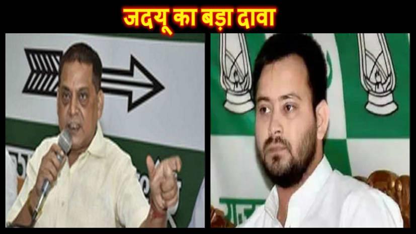 राजद में  होगी बड़ी टूट! जदयू का दावा-RJD के कई विधायक NDA के संपर्क में