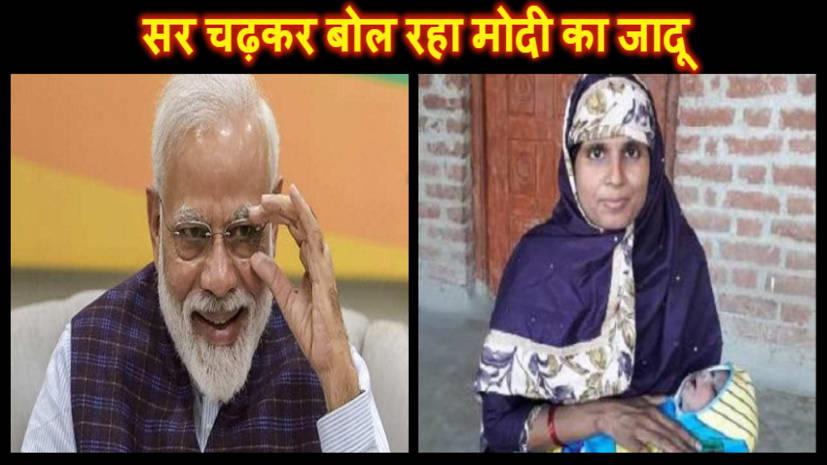 मोदी मैजिक : चुनाव परिणाम के दिन मुस्लिम परिवार में जन्मे बच्चे का नाम रखा गया नरेन्द्र मोदी