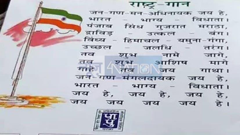 खबर का असर: किताब में राष्ट्रीय ध्वज तिरंगे को उल्टा छापने का मामला, बीटीबीसी ने प्रकाशक के खिलाफ दर्ज कराई एफआईआर