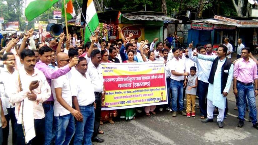 पारा शिक्षकों ने दिया सरकार को दिया अल्टीमेटम, 5 सितम्बर तक नियमावली गठित नहीं होने पर होगा आन्दोलन