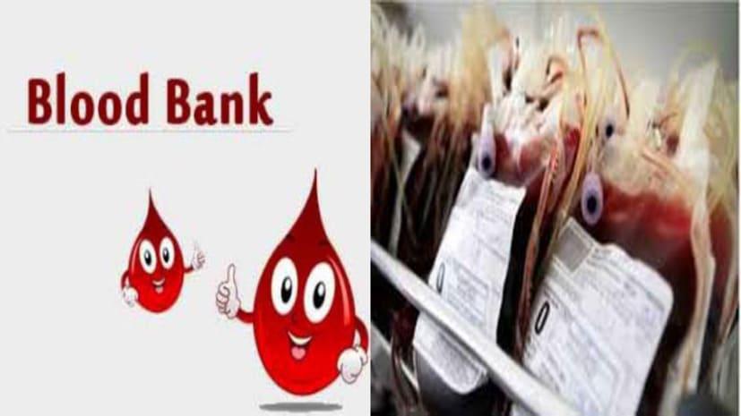 स्वास्थ्य की चिंता : बिहार के इन जिलों में खुलेगा ब्लड बैंक, टेंडर के लिए दिये गए निर्देश