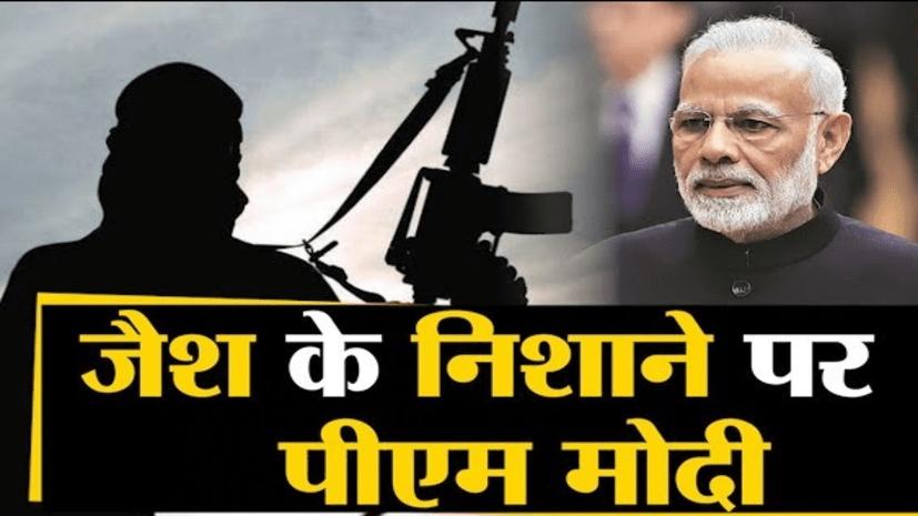 PM Modi और शाह पर हमले की फिराक में जैश के आतंकी, केंद्रीय खुफिया एजेंसी ने सुरक्षा एजेंसियों को किया अलर्ट...